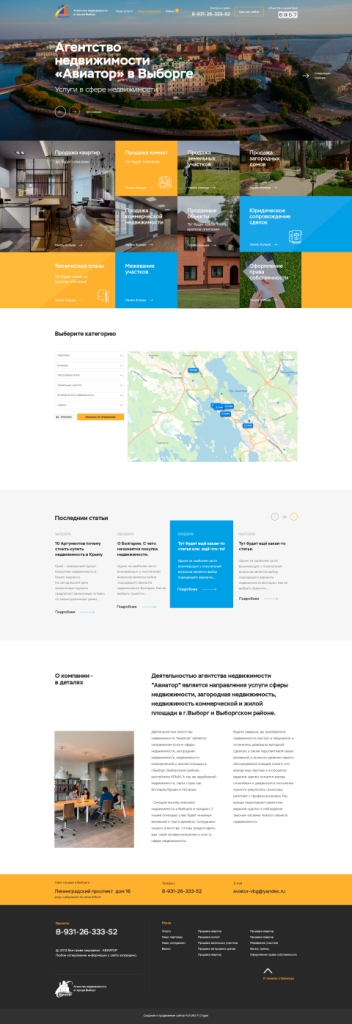 АН Авиатор - недвижимость в Выборге, г. Петербург.