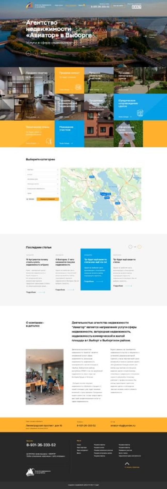 АН Авиатор - недвижимость и земельные участки в Выборге