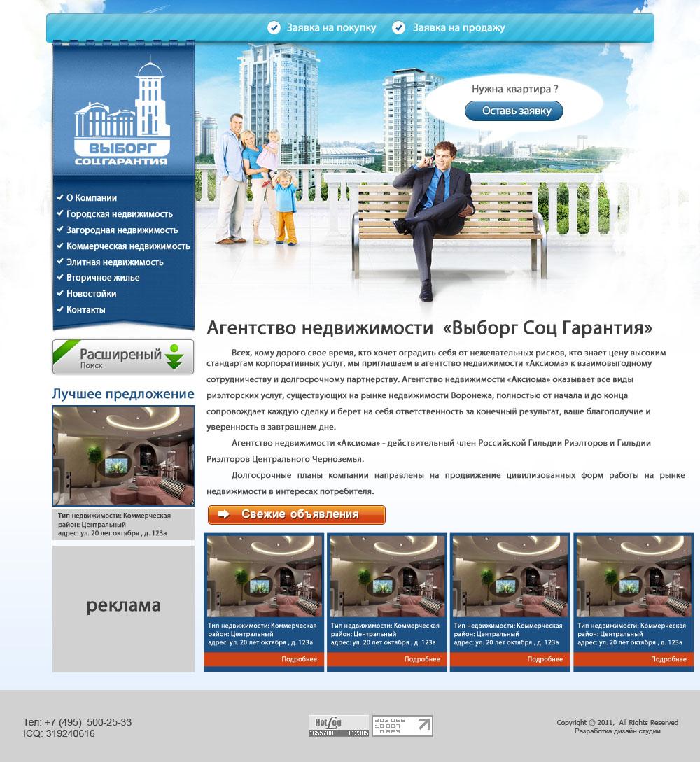 Продажа недвижимости в Выборге
