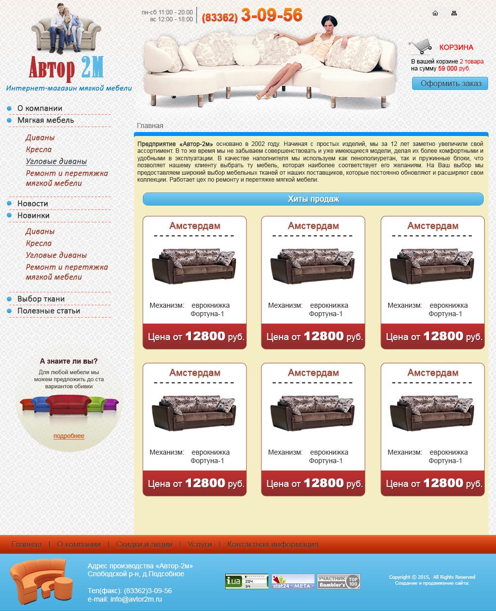 avtor2m - Мягкая мебель от производителя